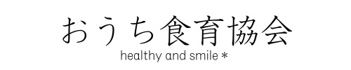 食育オンライン資格養成講座おうち食育協会